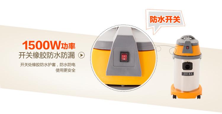 白云潔霸吸塵器,白云潔霸BF501B,干濕兩用吸塵器