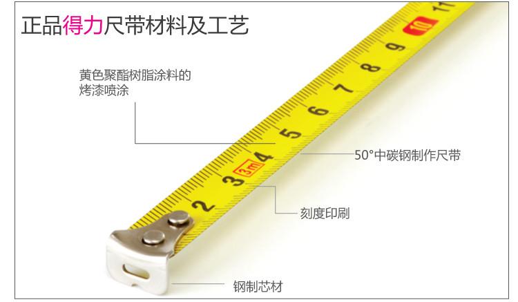 得力8206-5米钢卷尺-4